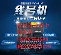 出售丽标线号机C-210T全中文套管