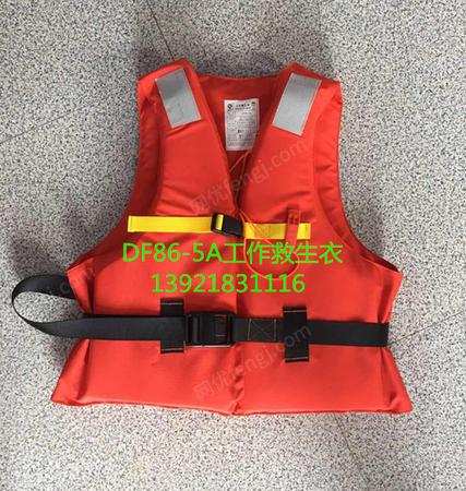 出售DF86-5A新标准工作救生衣(GB/T32227-2015)