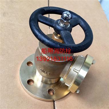 出售船用法兰消防栓 CCS全铜给水阀(SNC50 65)