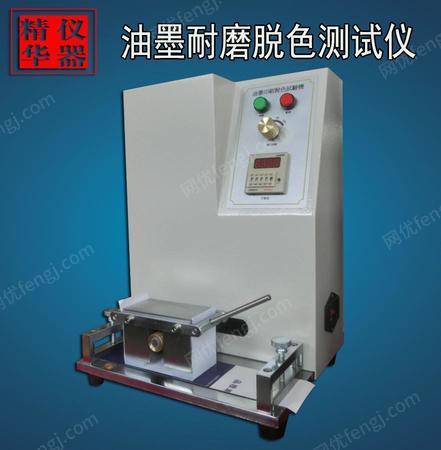 出售油墨印刷脱色耐磨试验机