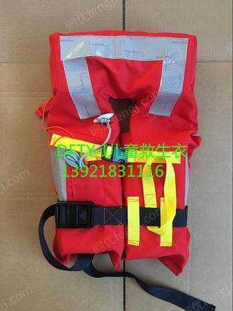 出售DFTY-I儿童救生衣(MED CCS证书)