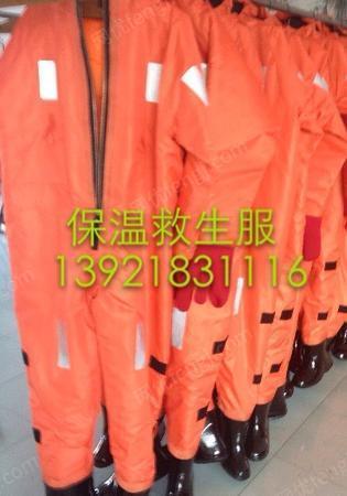出售DFB-I船用救生服 CCS浸水保温服