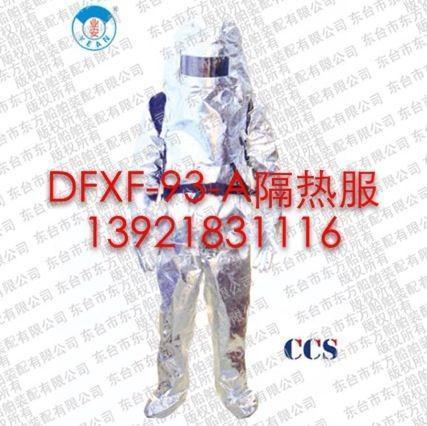 出售DTXF-93-I消防探火服