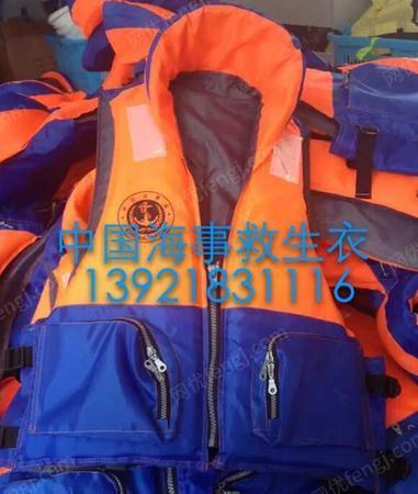 出售中国海事背心救生衣(DFHSY-I)