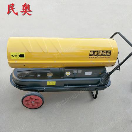 出售畜牧業養殖工業燃油暖風機 工廠車間取暖器