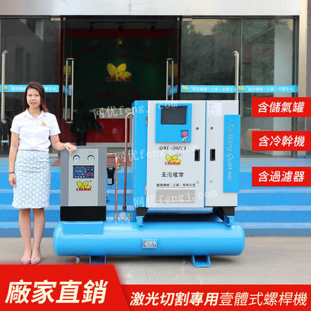出售權偉螺桿式空壓機,1.6mpa激光切割專用一體機高壓16公斤7.5/15KW