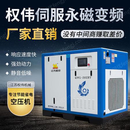 出售權偉螺桿式空壓機,永磁變頻無油靜音氣泵,工業級空氣壓縮機7.5/15kw