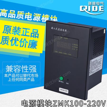 出售ZMK100-220V分布式直流電源嵌入式直流電源