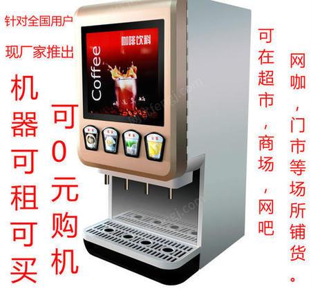 出售披薩店熱飲機奶茶機漢堡店可樂機奶茶機