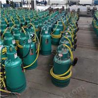 出售矿用隔爆型潜水排沙电泵BQS70-18-5.5河北邯郸煤矿污水污物排污泵