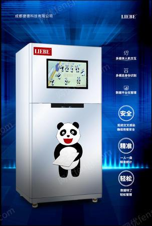 出售北京智能分餐盤機