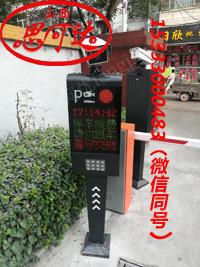 出售山西停車場管理系統-無人值守-智慧停車