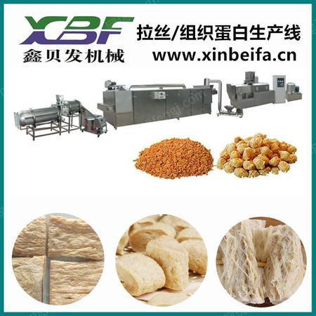 出售鑫贝发贵州 组织蛋白设备 拉丝蛋白机械 大豆拉丝蛋白机器 休闲膨化食品机械