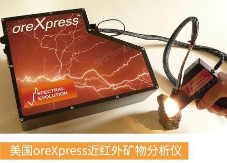 出售美国oreXpress近红外矿物分析仪