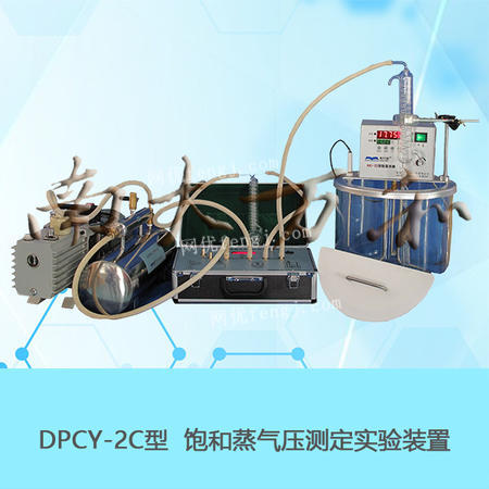 出售饱和蒸气压测定实验装置