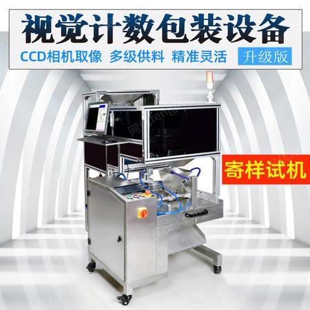 出售全自動高速視覺計數設備五金螺絲塑料零件包裝機