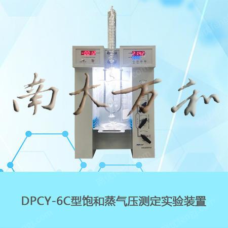 飽和蒸氣壓測定實驗裝置DPCY-6C