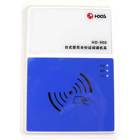 出售HD-900(藍白色)臺式居民身份證閱讀機