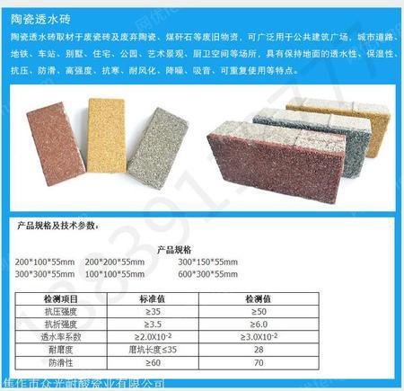 江蘇南京陶瓷透水磚廠家供應生態透水磚、耐酸磚瓷12