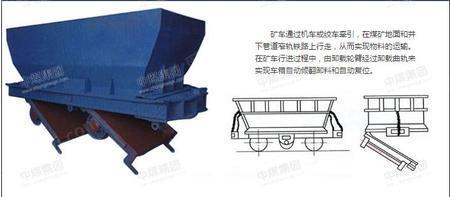 出售MDC底卸式礦車