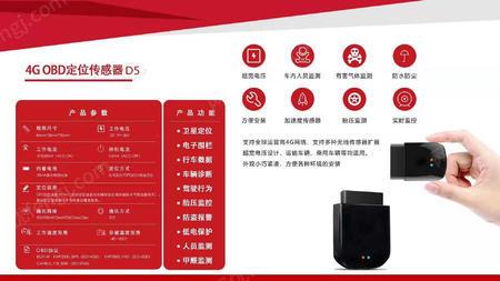 出售OBD汽車診斷防盜器4GOBD防盜器帶診斷防盜器