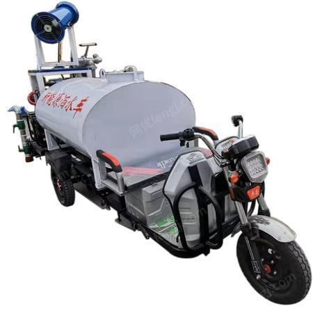 出售新能源电动三轮多功能洒水车 除尘降尘雾炮车