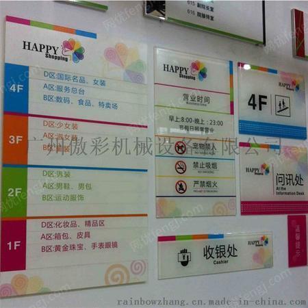 出售亞克力臺卡彩印機亞克力廣告標牌門牌uv平板打印機