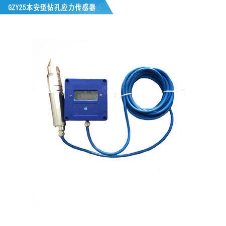 出售礦用本安型鉆孔應力傳感器GZY25