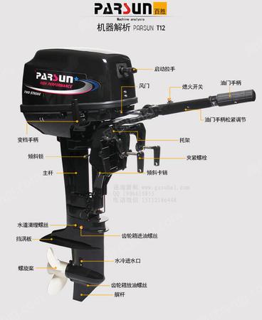 出售百胜船用发动机挂机,船外机,船挂机,舷外机