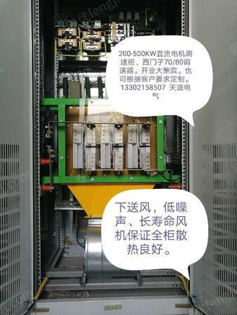 出售500KW西门子直流电机整流柜
