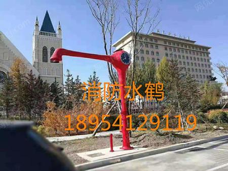 出售西藏SHFZ100消防水鹤