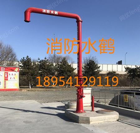 出售新疆SHFZ150消防水鶴