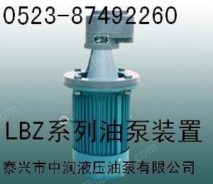 出售LBZ-2.5,LBZ-4,LBZ-6,LBZ-10立式油泵電機裝置