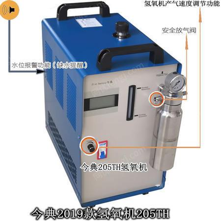 出售今典19款水燃料氫氧機:205TH