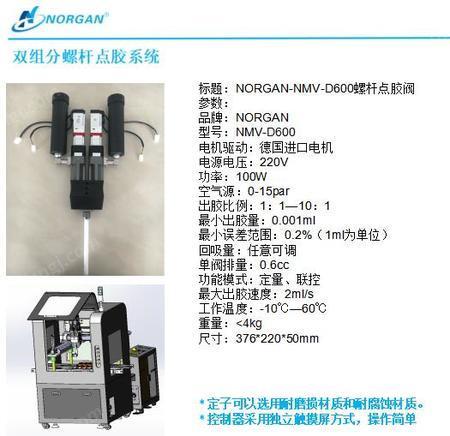 出售上海諾感雙組份螺桿點膠系統