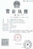 霍建华家台 湾YYC齿轮齿条减速机