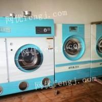 出售賽維全自動石油干洗機