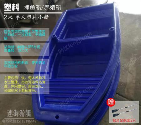 出售2米漁船釣魚船捕漁船