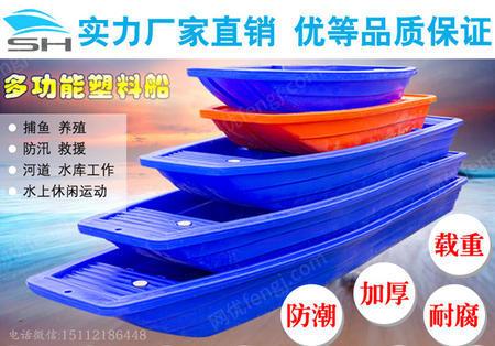 出售3米漁船 塑料捕漁船雙層塑料小船