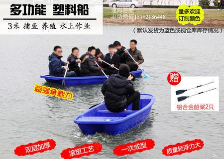 出售塑料船釣魚船 打魚船 沖鋒舟觀光船