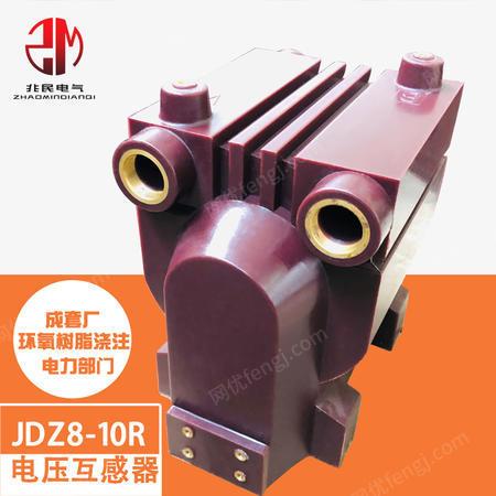 出售兆民电气电压互感器10KV高压JDZ8-10R JDZ9-10R JDZR-12