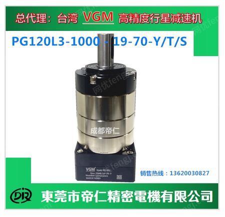 出售PG120L3-1000-19-70-Y减速机VGM