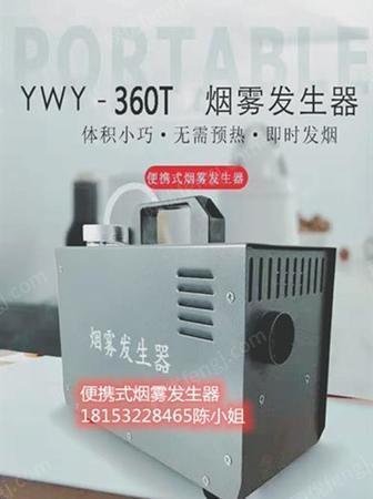 出售氣流流型煙霧發生器小型電子感應煙霧制造機便攜式煙幕機