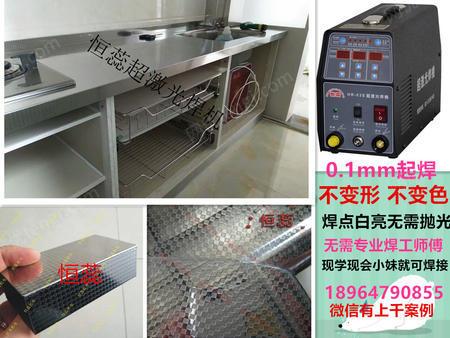 出售不锈钢冷焊机