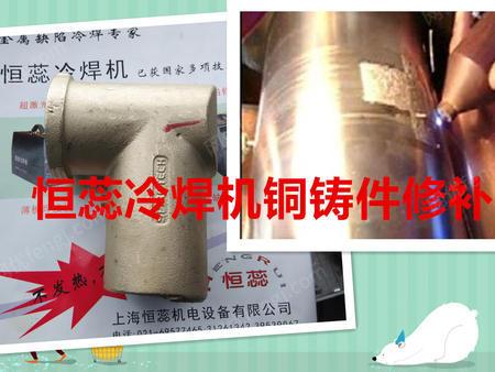 出售鑄造修補冷焊機恒蕊金屬修復冷焊機