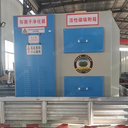 出售等離子活性炭一體機廢氣處理設備