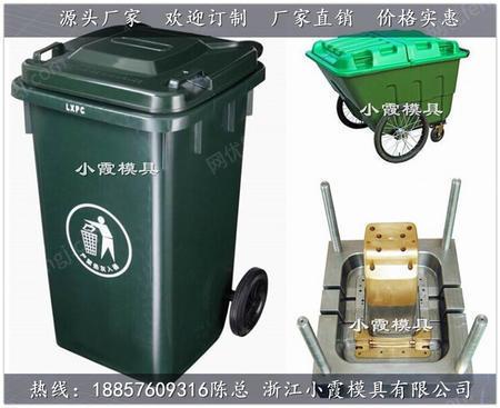 出售注塑240升垃圾桶模具,垃圾桶塑料模具