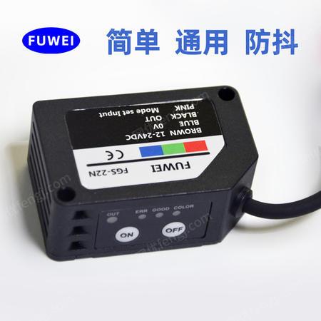 出售fuwei雙模式顏色傳感器色彩識別高精度色標防抖動FGS-22N薄膜花紋