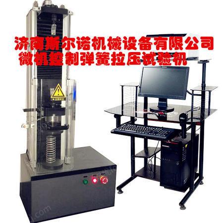 出售微机控制弹簧试验机