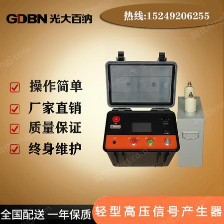 出售西安輕型高壓信號產生器